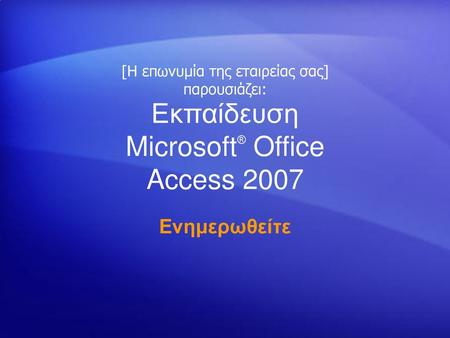 Εκπαίδευση Microsoft® Office Access 2007