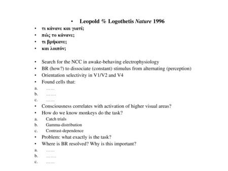 Leopold % Logothetis Nature 1996