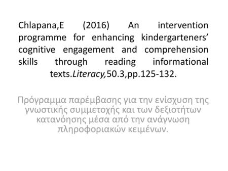 Chlapana,E (2016) An intervention programme for enhancing kindergarteners' cognitive engagement and comprehension skills through reading informational.