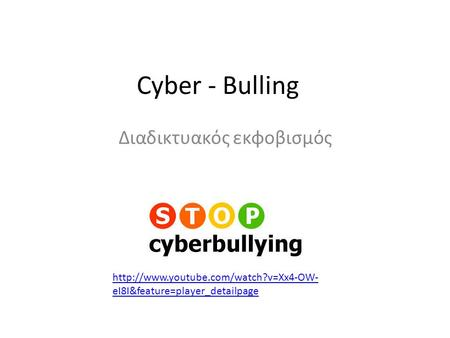 Cyber - Bulling Διαδικτυακός εκφοβισμός  eI8I&feature=player_detailpage.