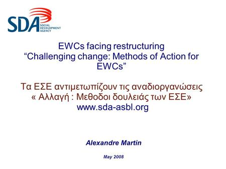 "EWCs facing restructuring ""Challenging change: Methods of Action for EWCs"" Τα ΕΣΕ αντιμετωπίζουν τις αναδιοργανώσεις « Αλλαγή : Μεθοδοι δουλειάς των ΕΣΕ»"