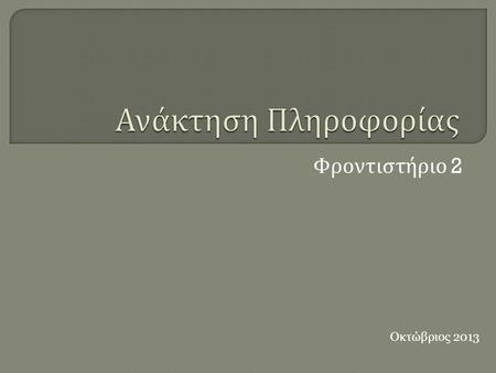 Φροντιστήριο 2 Οκτώβριος 2013.  Querying  Lexicon access  Inverted file indexing – Inverted file compression 2.