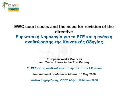 European Works Councils and Trade Unions in the 21st Century Τα ΕΣΕ και τα συνδικαλιστικά σωματεία στον 21 ο αιώνα transnational conference Αthens, 16.