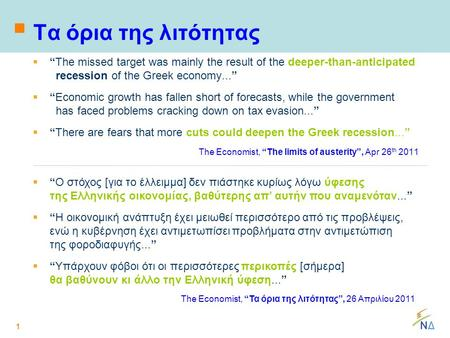 "1  Τα όρια της λιτότητας  ""The missed target was mainly the result of the deeper-than-anticipated recession of the Greek economy...""  ""Economic growth."