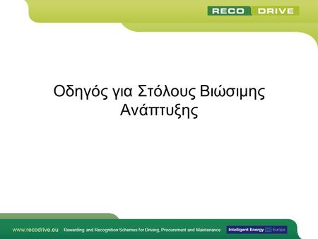 Rewarding and Recognition Schemes for Driving, Procurement and Maintenance Οδηγός για Στόλους Βιώσιμης Ανάπτυξης.