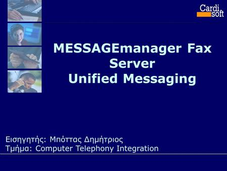 MESSAGEmanager Fax Server Unified Messaging Εισηγητής: Μπόττας Δημήτριος Τμήμα: Computer Telephony Integration.