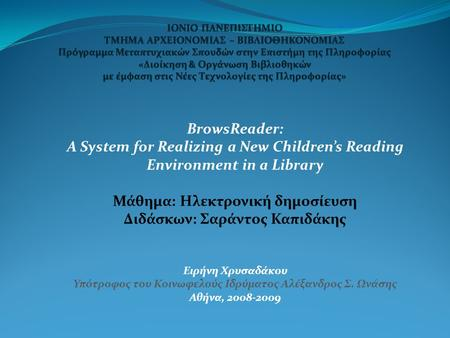 BrowsReader: A System for Realizing a New Children's Reading Environment in a Library Μάθημα: Ηλεκτρονική δημοσίευση Διδάσκων: Σαράντος Καπιδάκης Ειρήνη.