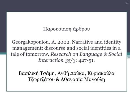 Tdtudtudtu Παρουσίαση άρθρου Georgakopoulou, A. 2002. Narrative and identity management: discourse and social identities in a tale of tomorrow. Research.