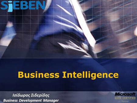 Business Intelligence Ισίδωρος Σιδερίδης Business Development Manager.
