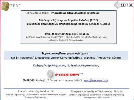 EMPROSS Strategic IT Consultants. Athens, GREECE