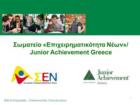 Σωματείο «Επιχειρηματικότητα Νέων»/ Junior Achievement Greece 1 Skills for Employability | Entrepreneurship | Financial Literacy.
