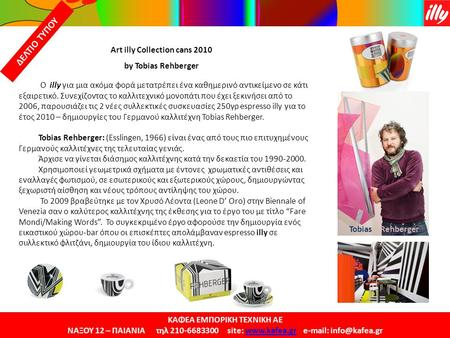 Art illy Collection cans 2010 ΚΑΦΕΑ ΕΜΠΟΡΙΚΗ ΤΕΧΝΙΚΗ ΑΕ