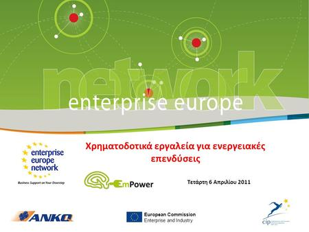 Title of the presentation | Date | ‹#› European Commission Enterprise and Industry Χρηματοδοτικά εργαλεία για ενεργειακές επενδύσεις Τετάρτη 6 Απριλίου.
