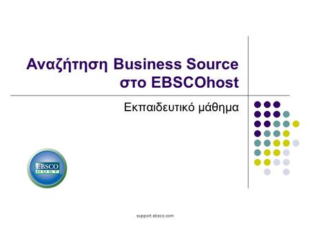 Support.ebsco.com Αναζήτηση Business Source στο EBSCOhost Εκπαιδευτικό μάθημα.