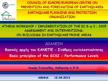 1 Κοσμάς Στυλιανίδης, Καθηγητής Α.Π.Θ. COUNCIL OF EUROPE/EUROPEAN CENTRE ON PREVENTION AND FORECASTING OF EARTHQUAKES ATHENS WORKSHOP / IMPLEMENTATION.