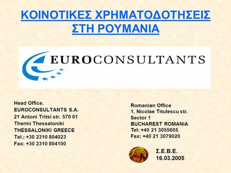 ΚΟΙΝΟΤΙΚΕΣ ΧΡΗΜΑΤΟΔΟΤΗΣΕΙΣ ΣΤΗ ΡΟΥΜΑΝΙΑ Head Office. EUROCONSULTANTS S.A. 21 Antoni Tritsi str. 570 01 Thermi Thessaloniki THESSALONIKI GREECE Tel.: +30.