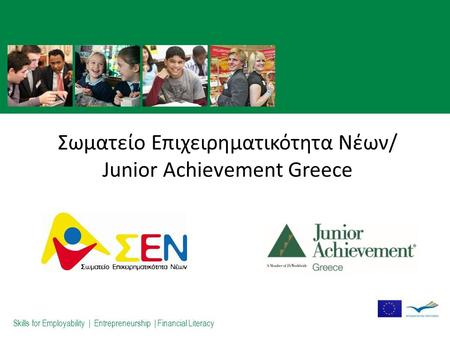 Σωματείο Επιχειρηματικότητα Νέων/ Junior Achievement Greece 1 Skills for Employability | Entrepreneurship | Financial Literacy.