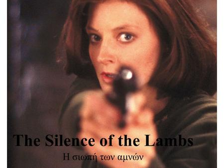 The Silence of the Lambs Η σιωπή των αμνών. 1991 • Η Σιωπή των Αμνών (Silence of the Lambs) είναι ταινία θρίλερ, σε σκηνοθεσία Τζόναθαν Ντέμι, με τους.