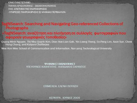 TagNSearch: Searching and Navigating Geo-referenced Collections of Photographs «TagNSearch: αναζήτηση και πλοήγηση σε συλλογές φωτογραφιών που αφορούν.