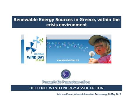 Renewable Energy Sources in Greece, within the crisis environment 4rth InnoForum, Athens Information Technology, 25 May 2012.