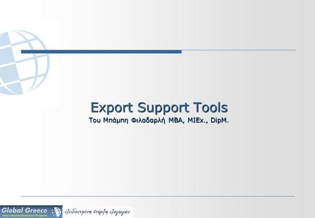 Export Support Tools Του Μπάμπη Φιλαδαρλή MBA, MIEx., DipM.