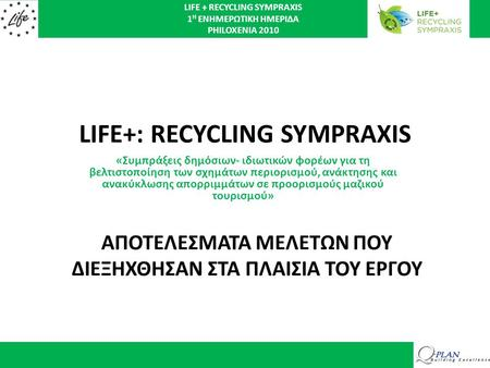LIFE+: RECYCLING SYMPRAXIS