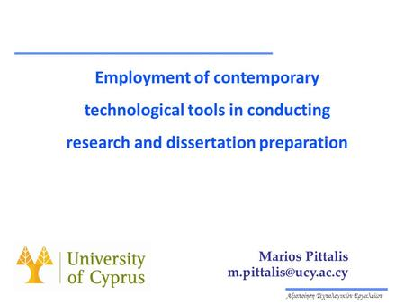Αξιοποίηση Τεχνολογικών Εργαλείων Employment of contemporary technological tools in conducting research and dissertation preparation Marios Pittalis