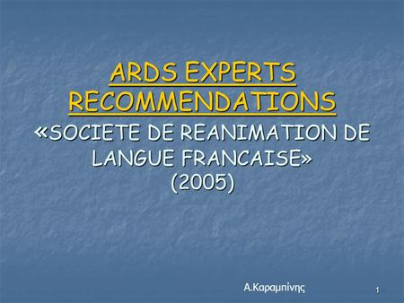 ΑRDS EXPERTS RECOMMENDATIONS « SOCIETE DE REANIMATION DE LANGUE FRANCAISE» (2005) A.Καραμπίνης 1.