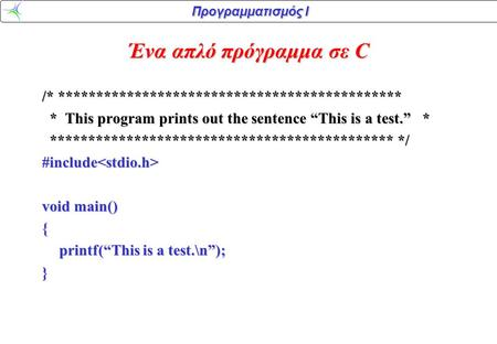 "Ένα απλό πρόγραμμα σε C /* ********************************************* * This program prints out the sentence ""This is a test."" * *********************************************"