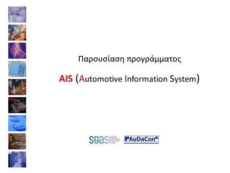 AIS (Automotive Information System)