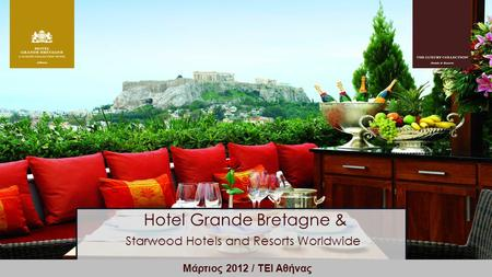 Hotel Grande Bretagne & Starwood Hotels and Resorts Worldwide Μάρτιος 2012 / TEI Αθήνας.