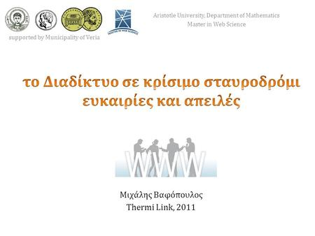 Μιχάλης Βαφόπουλος Thermi Link, 2011 Aristotle University, Department of Mathematics Master in Web Science supported by Municipality of Veria.