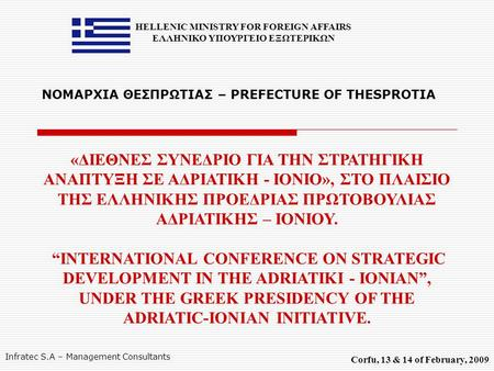 ΝΟΜΑΡΧΙΑ ΘΕΣΠΡΩΤΙΑΣ – PREFECTURE OF THESPROTIA Infratec S.A – Management Consultants HELLENIC MINISTRY FOR FOREIGN AFFAIRS ΕΛΛΗΝΙΚΟ ΥΠΟΥΡΓΕΙΟ ΕΞΩΤΕΡΙΚΩΝ.