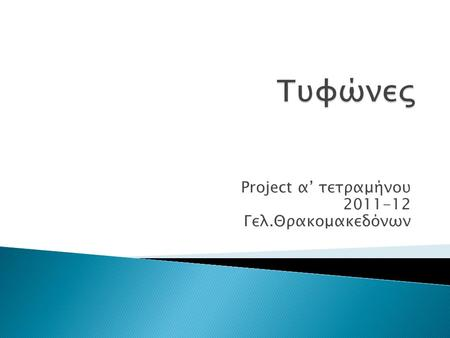 Project α' τετραμήνου 2011-12 Γελ.Θρακομακεδόνων.