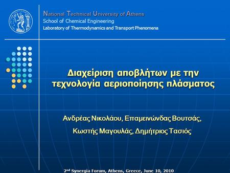 N ational T echnical U niversity of A thens School of Chemical Engineering Laboratory of Thermodynamics and Transport Phenomena 2 nd Synergia Forum, Athens,