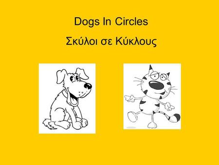 Dogs In Circles Σκύλοι σε Κύκλους. Where Do They Come From? Από πού προέρχονται;