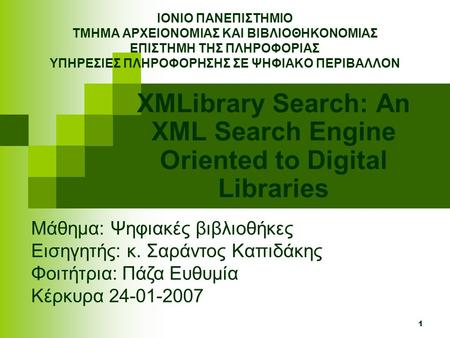 XMLibrary Search: An XML Search Engine Oriented to Digital Libraries