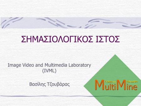 Image Video and Multimedia Laboratory (IVML) Βασίλης Τζουβάρας