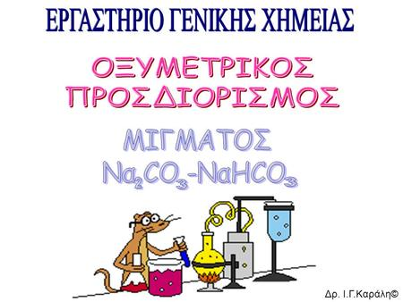 Δρ. Ι.Γ.Καράλη© 1.ΜΕΘΟΔΟΣ(προδιαγραφή) ΔΟΚΙΜΗΣ ASTM E200 - 08 (Standard Practice for Preparation, Standardization, and Storage of Standard and Reagent.