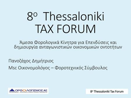 8ο Thessaloniki TAX FORUM
