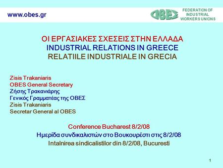 FEDERATION OF INDUSTRIAL WORKERS UNIONS 1 www.obes.gr ΟΙ ΕΡΓΑΣΙΑΚΕΣ ΣΧΕΣΕΙΣ ΣΤΗΝ ΕΛΛΑΔΑ INDUSTRIAL RELATIONS IN GREECE RELATIILE INDUSTRIALE IN GRECIA.