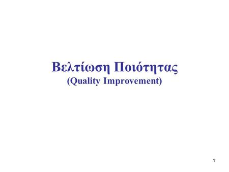 1 Βελτίωση Ποιότητας (Quality Improvement). 2 Classic Economic model of Quality of Conformance.