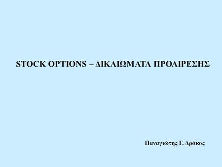 STOCK OPTIONS – ΔΙΚΑΙΩΜΑΤΑ ΠΡΟΑΙΡΕΣΗΣ Παναγιώτης Γ. Δράκος.