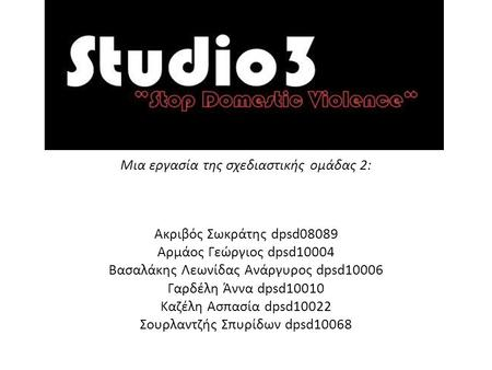 STUDIO 3 STOP. DOMESTIC. VIOLENCE.