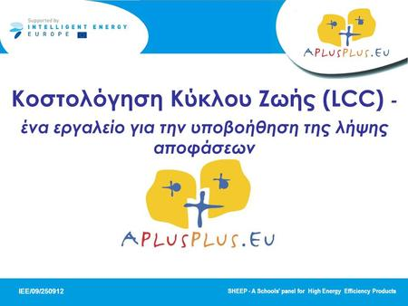 IEE/09/250912 SHEEP - A Schools' panel for High Energy Efficiency Products Κοστολόγηση Κύκλου Ζωής (LCC) - ένα εργαλείο για την υποβοήθηση της λήψης αποφάσεων.