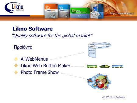"à 2005 Likno Software Likno Software Προϊόντα  AllWebMenus  Likno Web Button Maker  Photo Frame Show ""Quality software for the global market"""