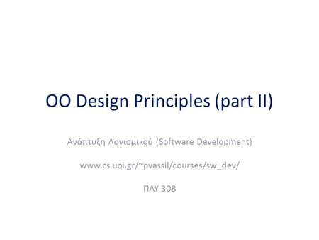 OO Design Principles (part II) Ανάπτυξη Λογισμικού (Software Development) www.cs.uoi.gr/~pvassil/courses/sw_dev/ ΠΛΥ 308.