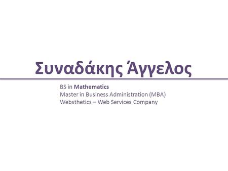 Συναδάκης Άγγελος BS in Mathematics Master in Business Administration (MBA) Websthetics – Web Services Company.