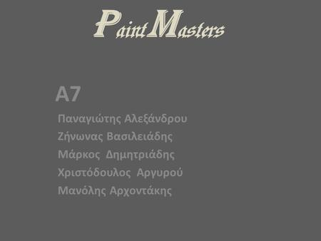paint masters A7 Παναγιώτης Αλεξάνδρου Ζήνωνας Βασιλειάδης