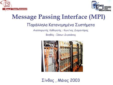 Message Passing Interface (MPI)